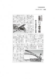 佐賀県が採用「空撮用マルチコプターで橋梁点検」