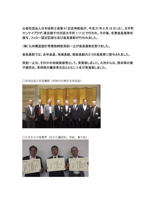 日本技術士会会長表彰 地域貢献受