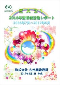 エコアクション21 環境活動レポート
