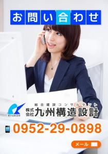株式会社九州構造設計 お問い合わせ