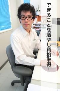 staff_hideshima02