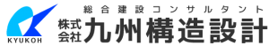 株式会社九州構造設計