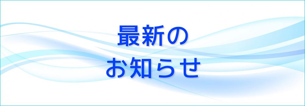九州構造設計からの最新のお知らせ